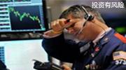 美股本月第四次触发熔断机制!对国内股市有何影响